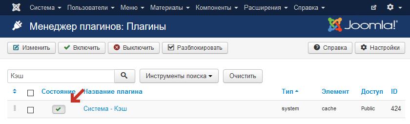 Включение плагина системного кэширования страниц Joomla