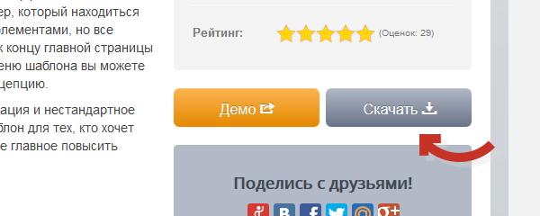 Установка нового шаблона joomla на хостинг после установки сайта на хостинг началась загрузка джумлы